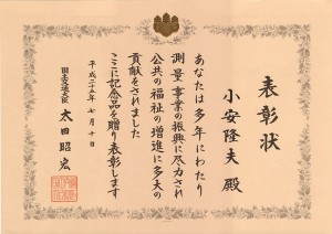 hyousyoujou20130710