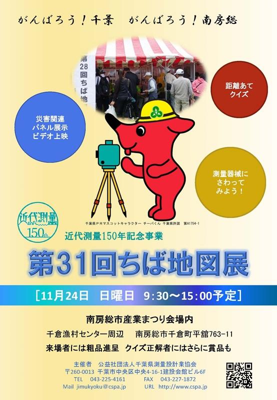 第31回ちば地図展 in 南房総市(2019.11.24)