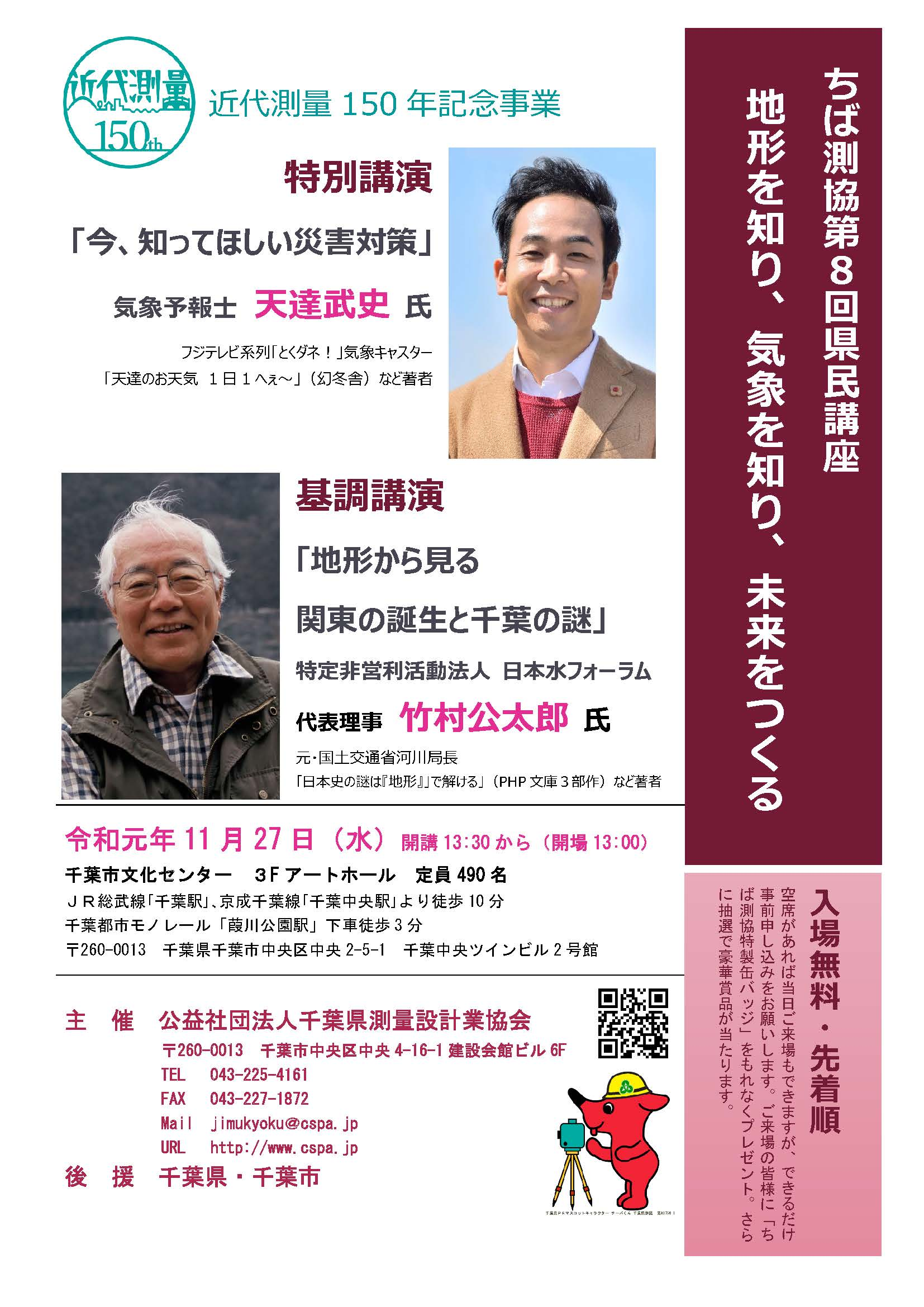 ちば測協第8回県民講座(2019.11.27)