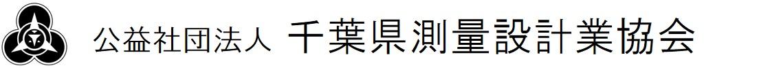 公益社団法人千葉県測量設計業協会