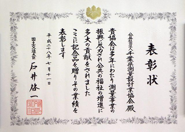 hyousyoujou20160711